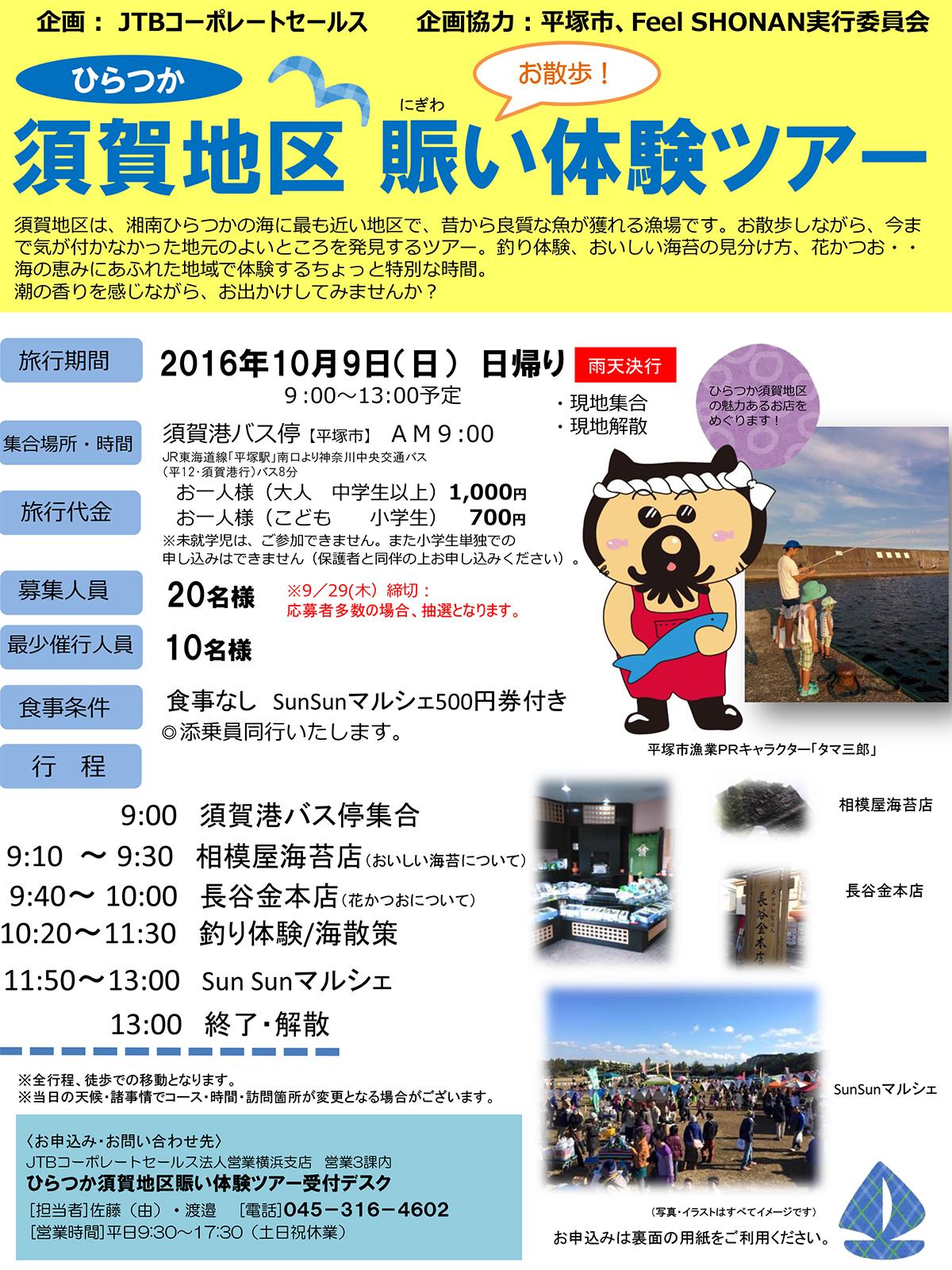 須賀地区を散策!新たな発見ツアー募集