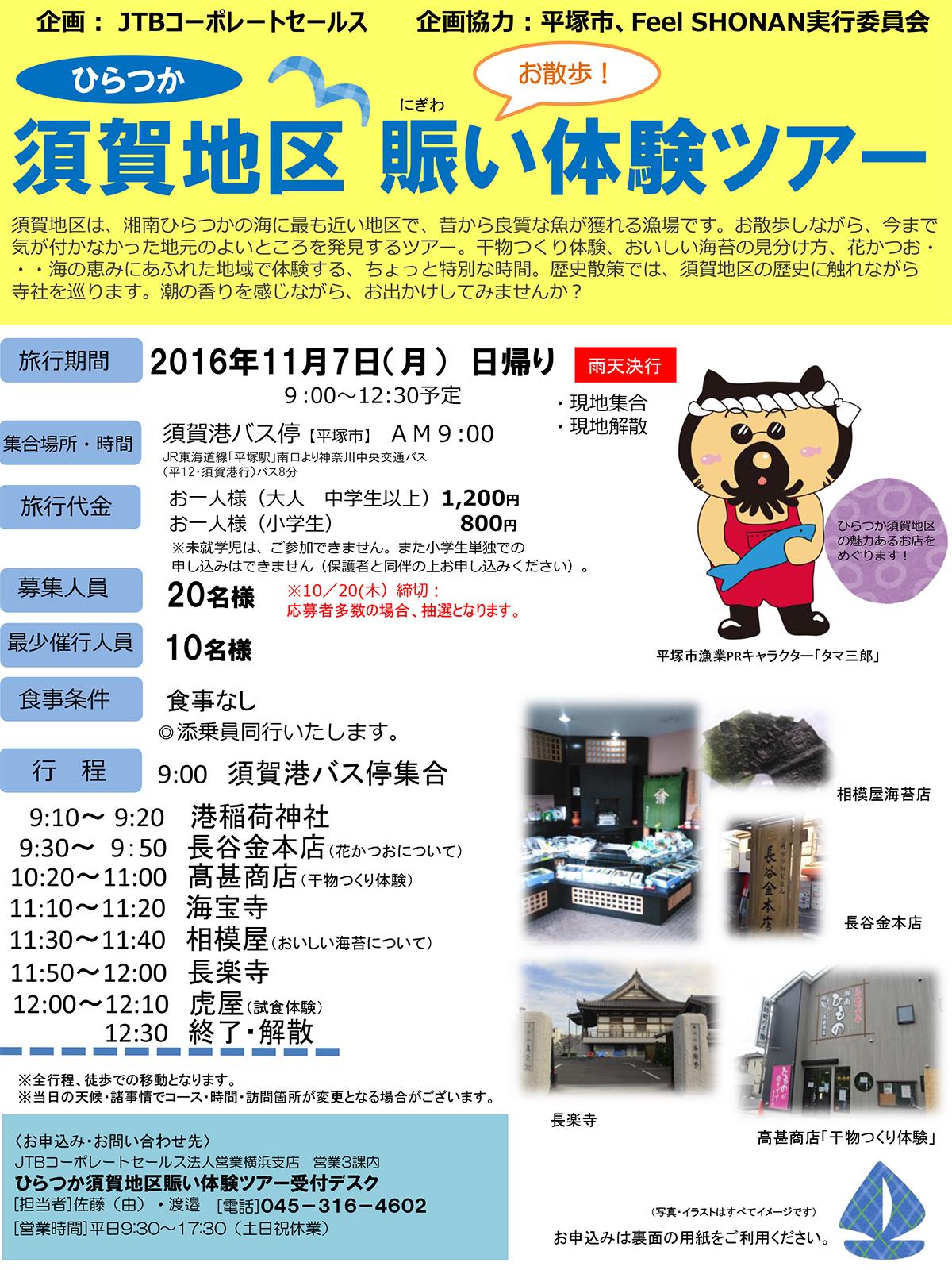 須賀地区賑い体験ツアー2