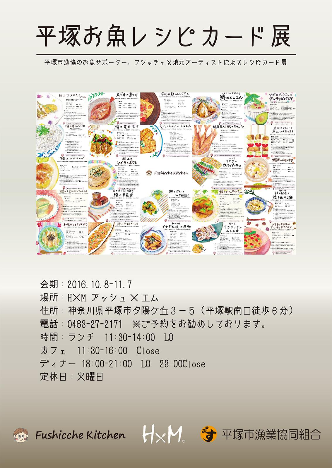 平塚お魚レシピカード展